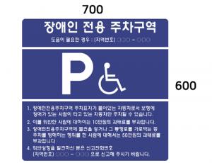 장애인전용 주차표지판, 주차라인