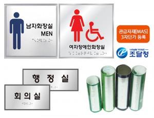 점자안내판 (수도, 화장실, 실과명, 핸드레일)