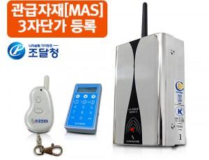 음성유도기 및 관리자리모컨 HUMC-2200V